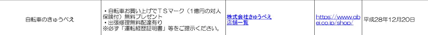コメント 2020-02-08 232232zfきゅうべえ.png